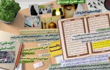ویدئو گرافیک آیات قرآن قسمت دوازدهم لزوم رعایت حیاء