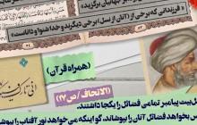 ویدئو گرافیک آیات قرآن قسمت چهارده فضیلت اهل بیت