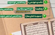 ویدئو گرافیک آیات قرآن قسمت نوزده وجه الله یعنی «علی بن ابی طالب»