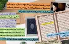 ویدئو گرافیک آیات قرآن قسمت بیست و دوم