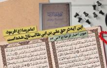 ویدئو گرافیک آیات قرآن قسمت بیست و یکم فضیلت امیرالمومنین علی علیه السلام