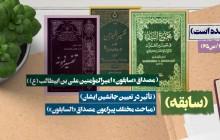 ویدئو گرافیک آیات قرآن قسمت بیست و چهارم السابقون یعنی علی بن ابطالب