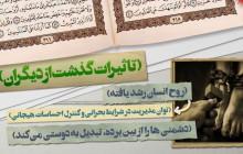 ویدئو گرافیک آیات قرآن قسمت بیست گذشت از خطای دیگران