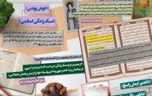 ویدئو گرافیک آیات قرآن قسمت بیست و هشتم آراستگی و لباس مناسب