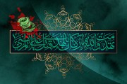 فایل لایه باز تصویر تهدمت و الله ارکان الهدی قتل علی المرتضی