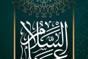 فایل لایه باز تصویر السلام علی علی المرتضی