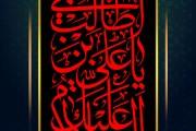فایل لایه باز تصویر السلام علیک یا علی بن ابی طالب
