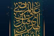 فایل لایه باز تصویر تهدمت والله ارکان الهدی قتل علی المرتضی