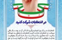 فایل لایه باز تصویر در انتخابات شرکت کنید