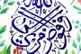 فایل لایه باز تصویر قرآنی و افوض امری الی الله