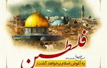 فایل لایه باز تصویر فلسطین به آغوش اسلام برخواهد گشت
