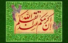 فایل لایه باز تصویر قرآنی ان اکرمکم عند الله اتقاکم