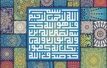 فایل لایه باز تصویر قرآنی سوره توحید
