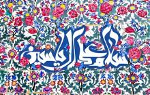 فایل لایه باز تصویر قرآنی سلام علی ال یاسین
