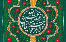 فایل لایه باز تصویر قرآنی و اعتصموا بحبل الله جمیعا و لاتفرقوا