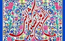 فایل لایه باز تصویر قرآنی ان الله و ملائکته یصلون علی النبی