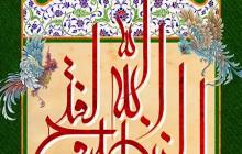فایل لایه باز تصویر قرآنی اذا جاء نصر الله و الفتح