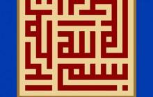 فایل لایه باز تصویر بسم الله الرحمن الرحیم