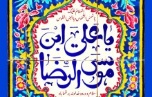 فایل لایه باز تصویر یا علی ابن موسی الرضا