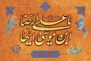 فایل لایه باز تصویر میلاد امام رضا (ع) / یا علی ابن موسی ایها الرضا