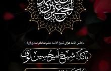 فایل لایه باز تصویر شهادت امام صادق (ع) / تصاویر کاربران