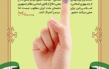 فایل لایه باز تصویر هر کس پای صندوق رأی میآید، در واقع رأی به اسلام و ارزشهای اسلامی میدهد