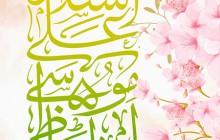 فایل لایه باز تصویر میلاد امام کاظم (ع) / السلام علی موسی الکاظم