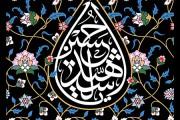 فایل لایه باز تصویر یا حسین الشهید