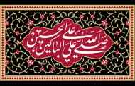 فایل لایه باز تصویر صلی الله علی الباکین علی الحسین