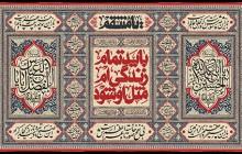 فایل لایه باز تصویر شهادت امام حسین (ع) / ارسال شده کاربران