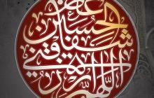 فایل لایه باز تصویر اللهم ارزقنی شفاعه الحسین یوم الورود / ارسال شده کاربران