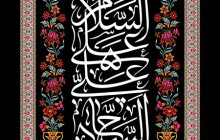 فایل لایه باز تصویر السلام علی علی السجاد