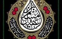 فایل لایه باز تصویر یا مسلم ابن عقیل / شب اول محرم
