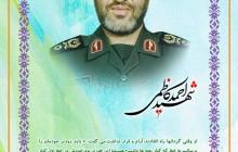 فایل لایه باز شهید احمد کاظمی