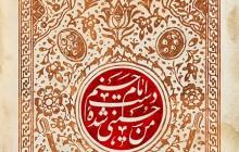 فایل لایه باز تصویر من حسینی شده دست امام حسنم