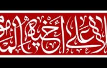 فایل لایه باز تصویر السلام علی اخیه المسموم