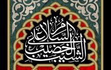 فایل لایه باز تصویر السلام علی الشیب الخضیب