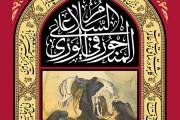 فایل لایه باز تصویر السلام علی المنحور فی الوری