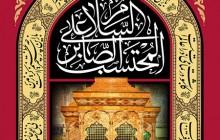 فایل لایه باز تصویر السلام علی المحتسب الصابر