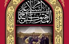 فایل لایه باز تصویر السلام علی المهتوک الخباء