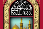 فایل لایه باز تصویر السلام علی الائمه السادات