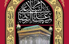 فایل لایه باز تصویر السلام علی علی الرضا