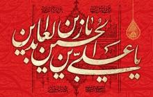 فایل لایه باز تصویر یا علی بن الحسین یا زین العابدین