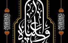 فایل لایه باز تصویر وا علیاه/ شب هشتم محرم