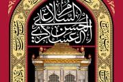فایل لایه باز تصویر السلام علی الحسن العسکری