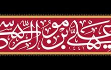 فایل لایه باز تصویر یا علی بن موسی الرضا