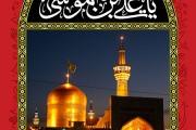 فایل لایه باز تصویر یا علی بن موسی الرضا المرتضی