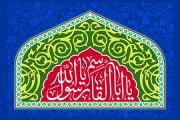 فایل لایه باز تصویر یا ابا القاسم یا رسول الله