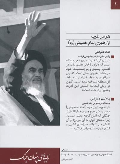 هراس غرب از امام خمینی ره