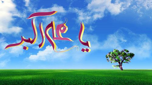 hazrate_ali_akbar_1